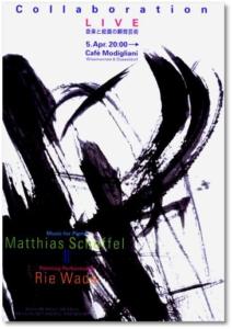 Collaboration, 2003