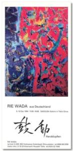 Einladungskarte für eine Ausstellung, 1994
