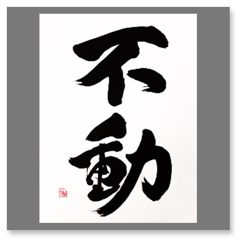 Fudou | Unerschütterlich