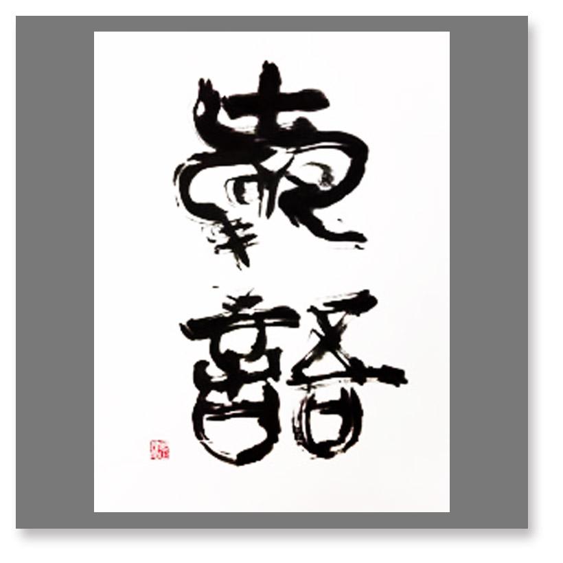 Aigo | Freundliches Wort