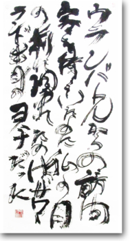 Text Yoko Tawada